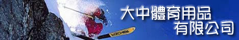 Tai Chung Sporting Goods and Sport Equipment-Clothing Store - photo of winter skier in air - CLICK TO SEE SAMPLE PHOTO OF RANGE OF RACQUETS, SOCCER BALLS AND TABLE TENNIS ITEMS THAT THIS SPORTS STORE CARRIES